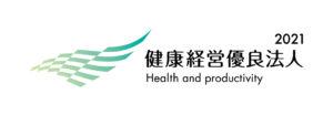 健康経営優良法人2021(中小企業法人部門)