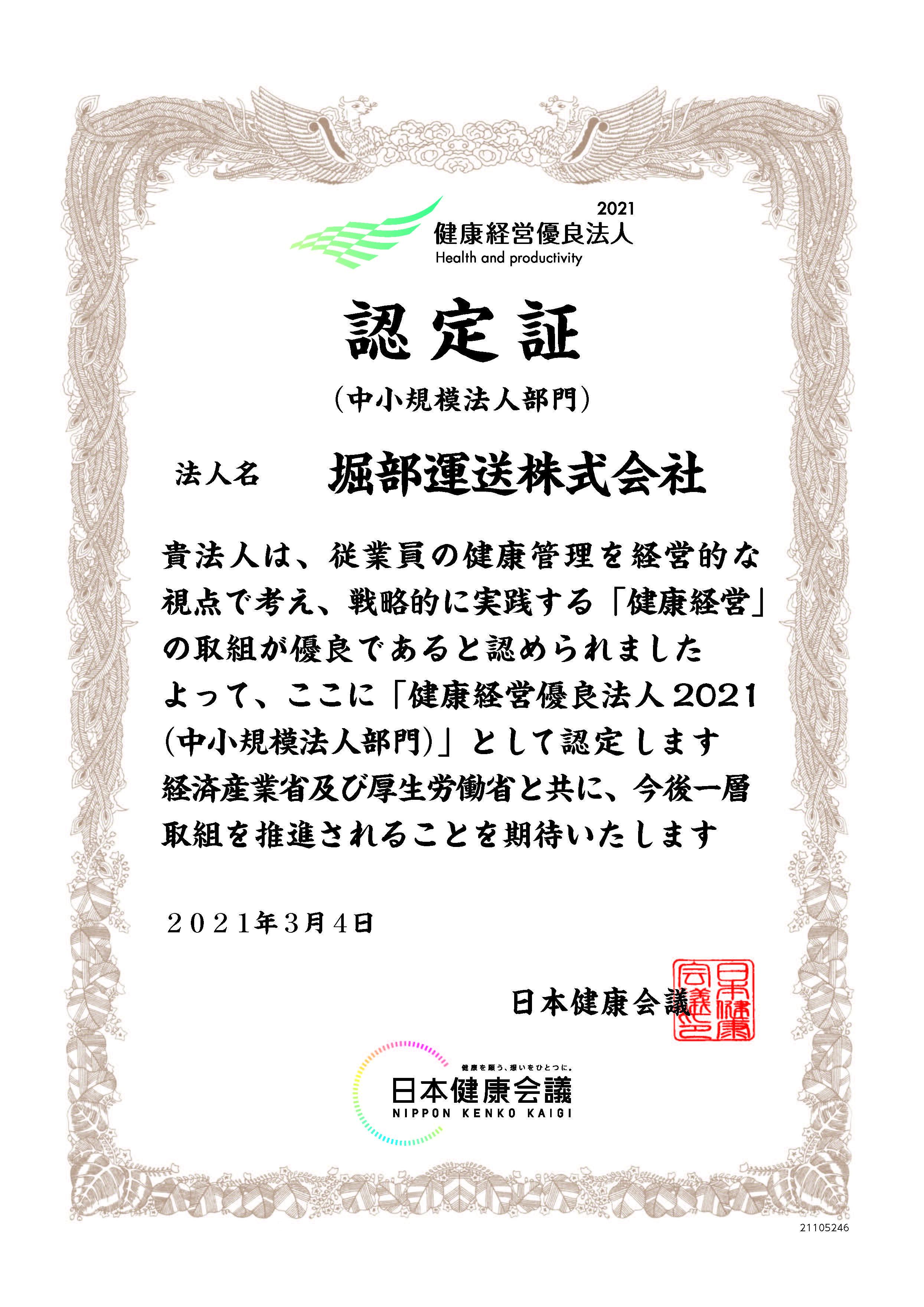 健康経営優良法人2021(中小企業法人部門)認定証